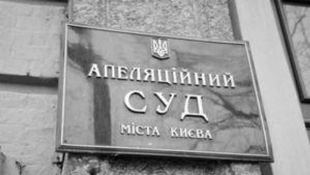Апеляційний суд України