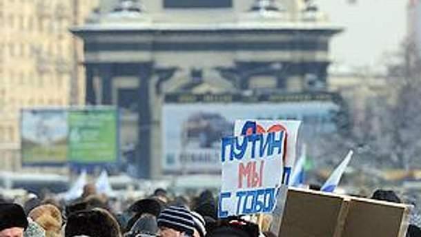 Люди на мітингу за Путіна