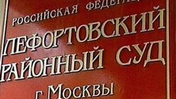 Лефортовский суд Москвы