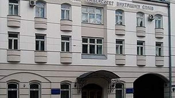 Львовский государственный университет внутренних дел