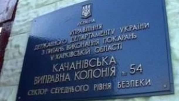Качанівська виправна колонія