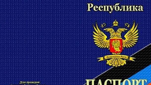Паспорт громадянина Донецької республіки