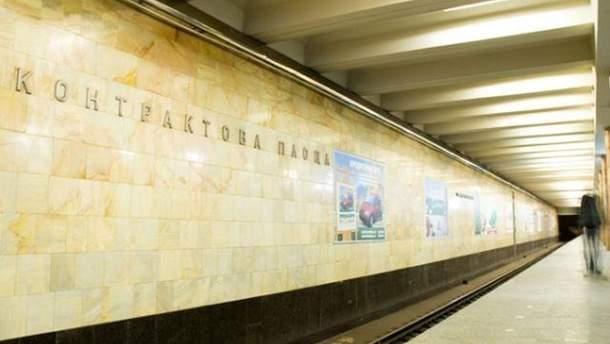 "Станция метро ""Контрактовая площадь"""