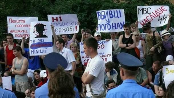 Українці протестують