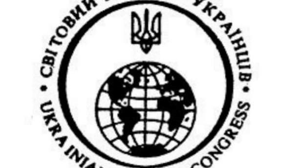 Світовий Конгрес українців