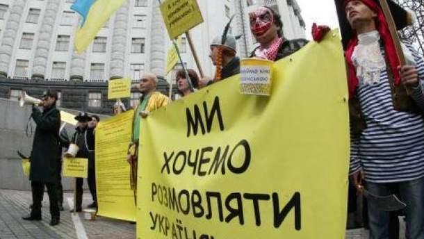 Участники языкового протеста