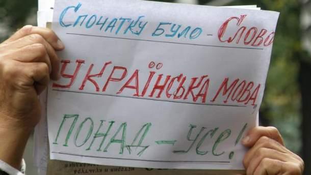 У Львові проти прийняття законопроекту про мови