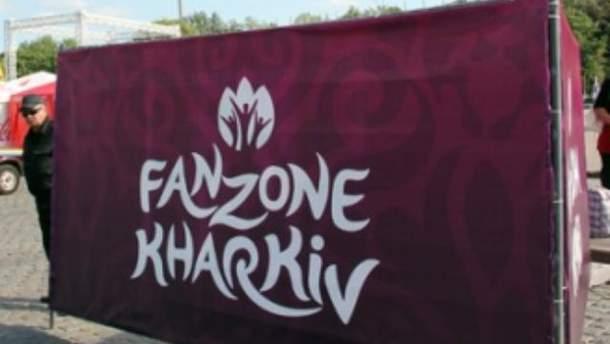 Харківська фан-зона