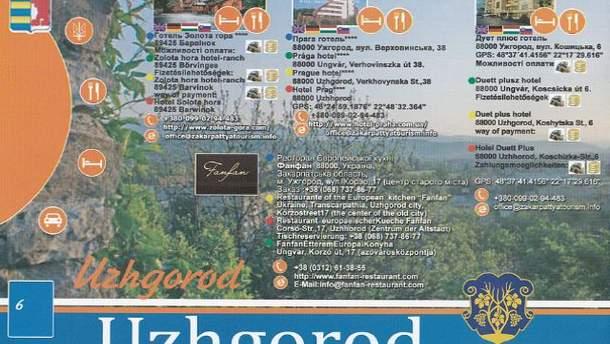 Туристический буклет