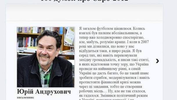 """Проект """"100 думок про ЄВРО-2012"""""""