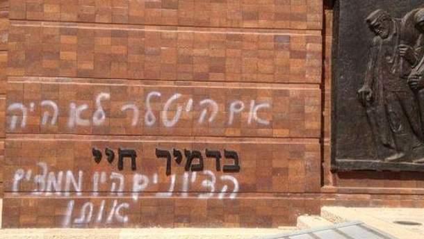 """Напис про Гітлера на стіні меморіального комплексу """"Яд Вашем"""""""