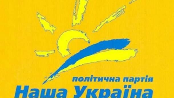 """Наша Украина"""