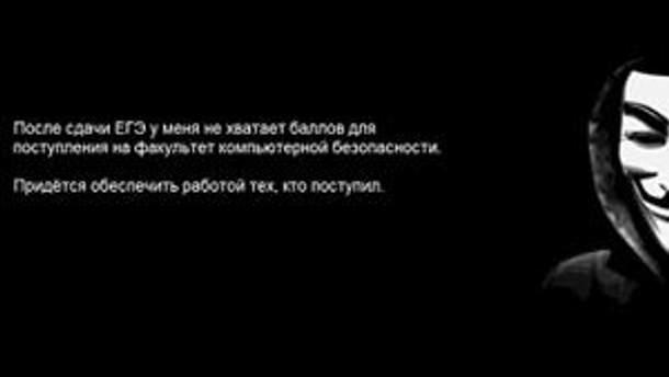 Скриншот взломанного сайта