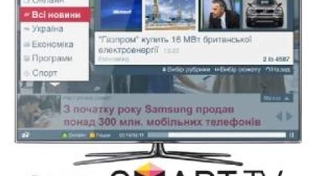 """""""Новини24"""" на Samsung Smart TV"""