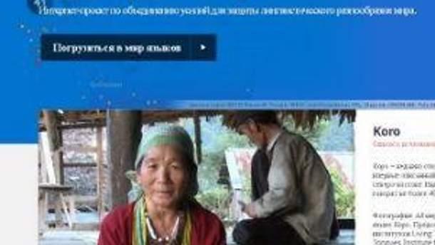 Скриншот с сайта по спасению языков