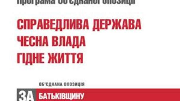 В оппозиции подписали декларацию