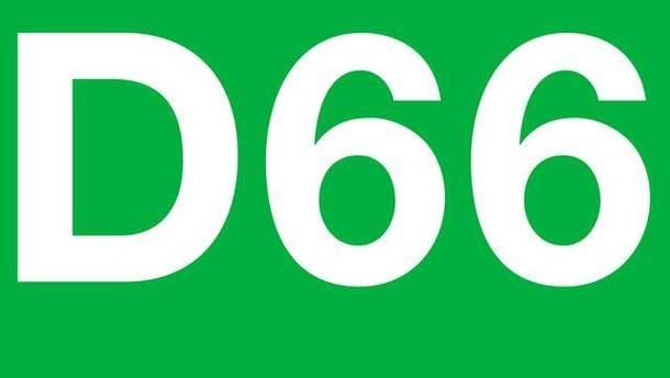 """Логотип партії """"Демократи 66"""""""