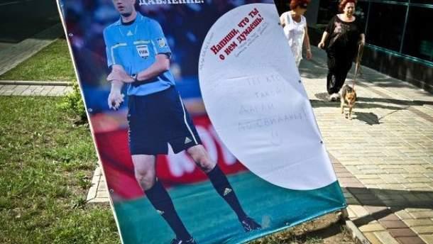 Плакат в Донецке