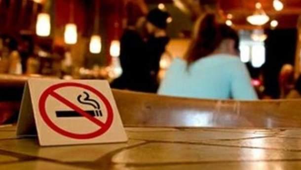Куріння в ресторанах заборонили