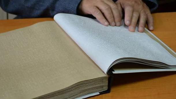 Конституція для незрячих