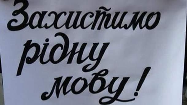 Плакат в защиту языка