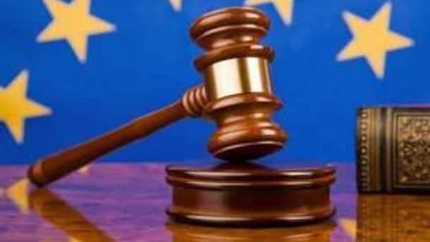Європейський суд