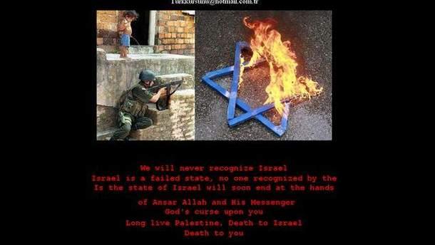 Через Ізраїль хакери зламали сайт Київського обласного ДАІ (Фото)
