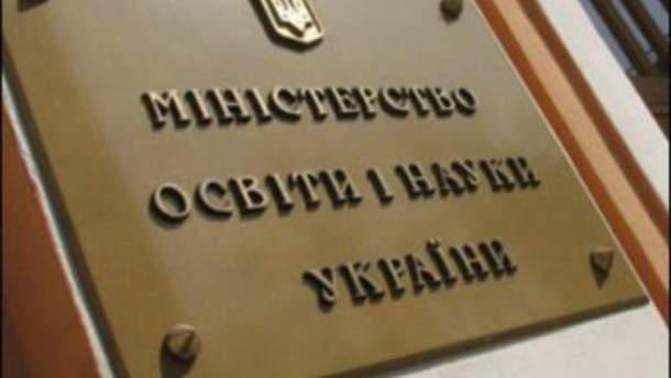 Міністерство освіти