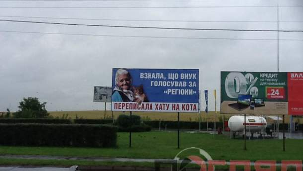 Білборд у Тернополі