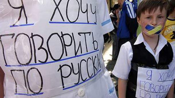 Акція на підтримку російської мови