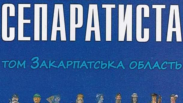 Словарь сепаратиста