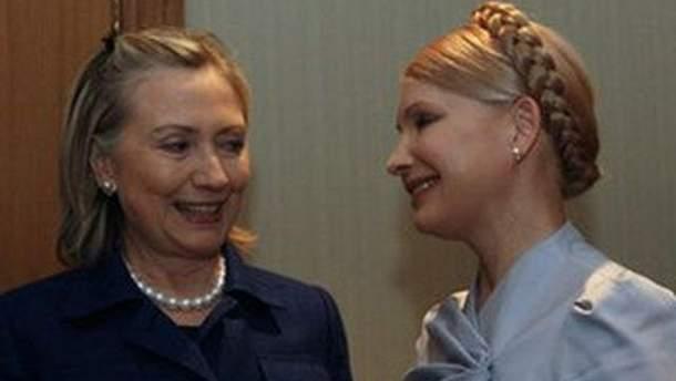 Гіларі Клінтон і Юлія Тимошенко