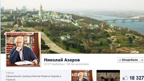 Страница Азарова в Facebook