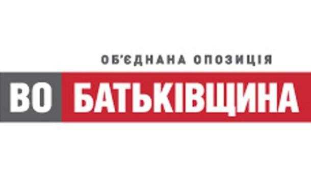 """ВО """"Батькивщина"""""""
