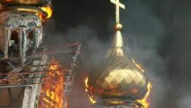 Пожежа у церкві