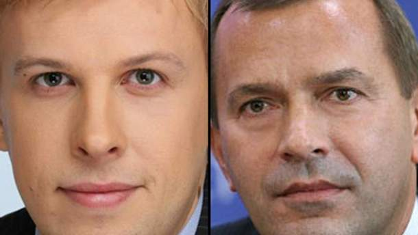 Віталій Хомутинник та Сергій Клюєв