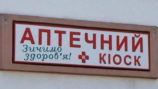 Аптечний кіоск