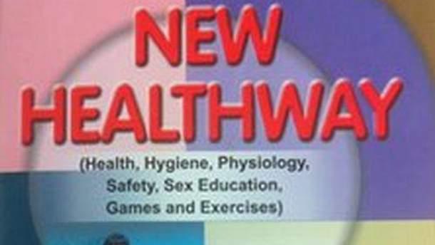 Учебник о здоровом образе жизни