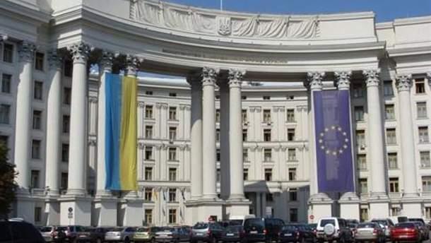 Министерство иностранных дел