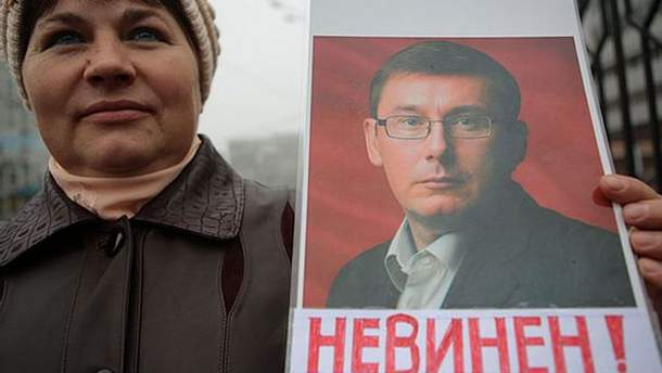 Сторонница Юрия Луценко