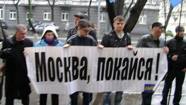 """Заклик """"Москва, покайся!"""""""