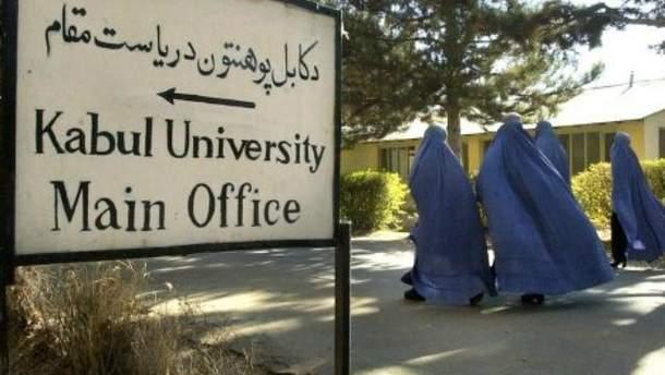 Университет в Кабуле