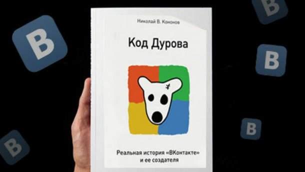 """Код Дурова"""