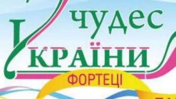"""""""7 чудес Украины: замки, крепости и дворцы"""""""
