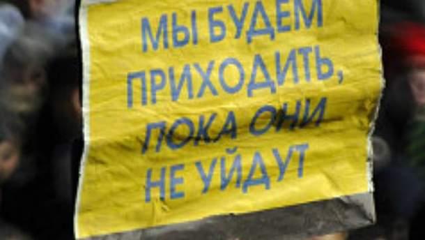 Плакат мітингувальників