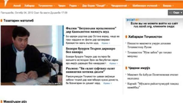 """Сайт Радіо """"Свобода"""" у Таджикистані"""