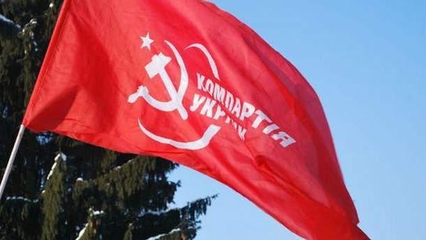 Символика КПУ