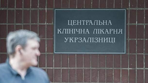 Лікарня, в якій перебуває Тимошенко