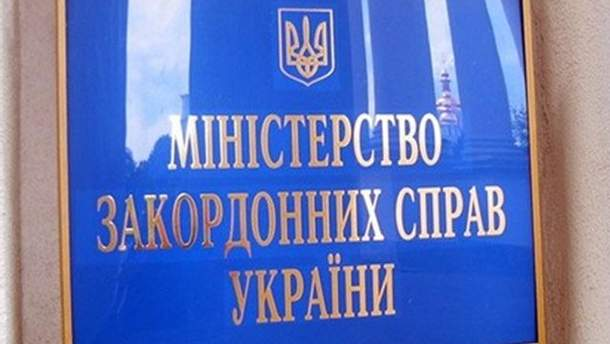 Міністерство закордонних справ.