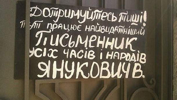 Виктор Янукович - писатель